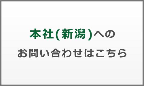 新潟本社へのお問い合わせ