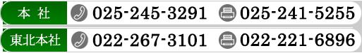 電話025-245-3291FAX025-241-5252