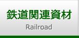 鉄道関連資材