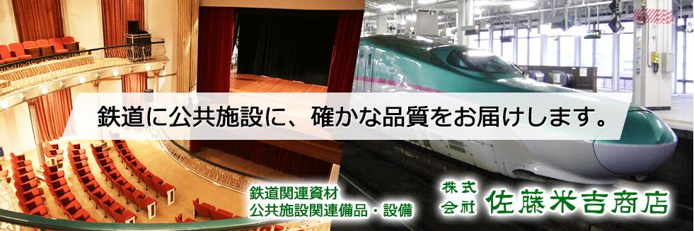 鉄道に公共施設に、確かな品質をお届けします。鉄道関連資材・公共施設関連備品設備、株式会社佐藤米吉商店